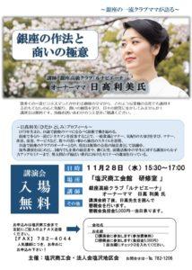 日高利美_BR講演会チラシ11月版のサムネイル