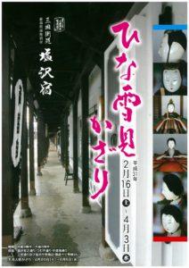 hinayukimikazari2019のサムネイル