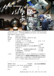 R01研修旅行申込書のサムネイル