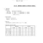 1-12南魚沼 景況調査(令和元年7月~12月)のサムネイル