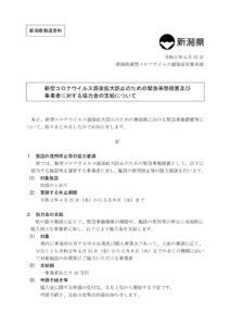 (3)新型コロナウイルス感染拡大防止のための緊急事態措置及び事業者に対する協力金の支給について(新潟県報道資料)のサムネイル