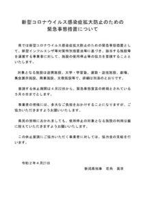 (2)知事要請文のサムネイル