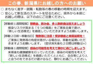 別添2_【この春、新潟県にお越しの方へのお願い】のサムネイル
