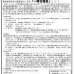 R3.4月会報のサムネイル