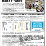 R3.7月会報のサムネイル
