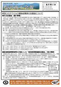 R3.9月会報のサムネイル