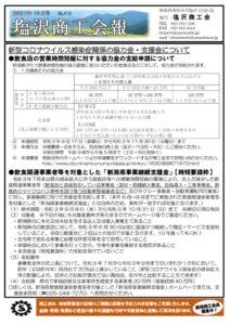 R3.10月会報のサムネイル